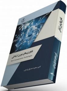 فناوری های نوین ارتباطی نویسنده امیرسعید صدیق یزدچی